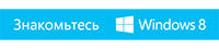 �����������, Windows 8